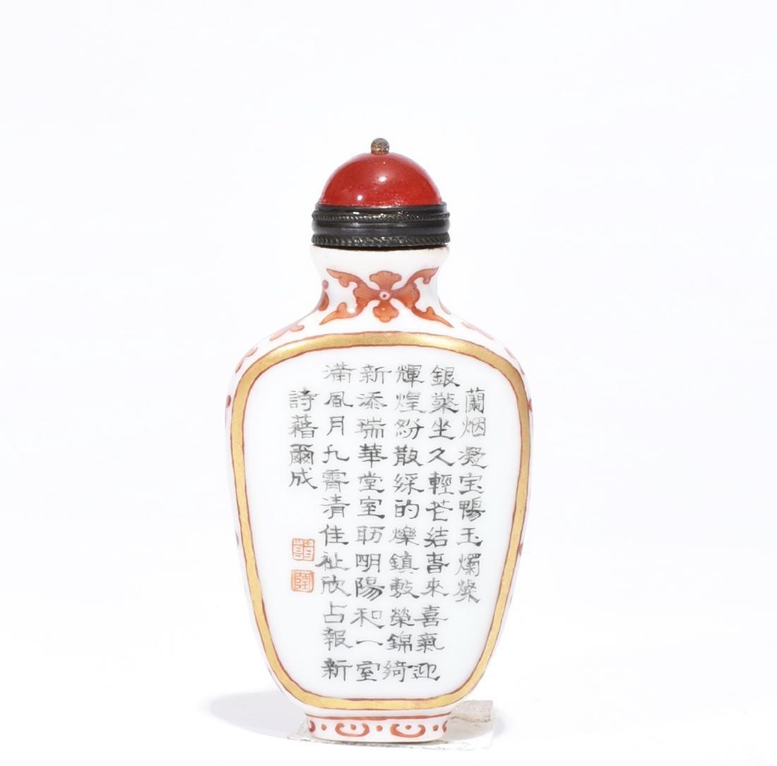 Qianlong Marked Enamelled Glass Snuff Bottle - 2