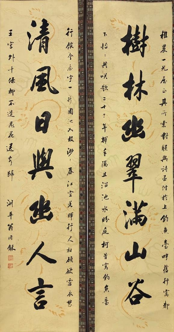 Qing Weng Tonghe 'Calligraphy' - 2