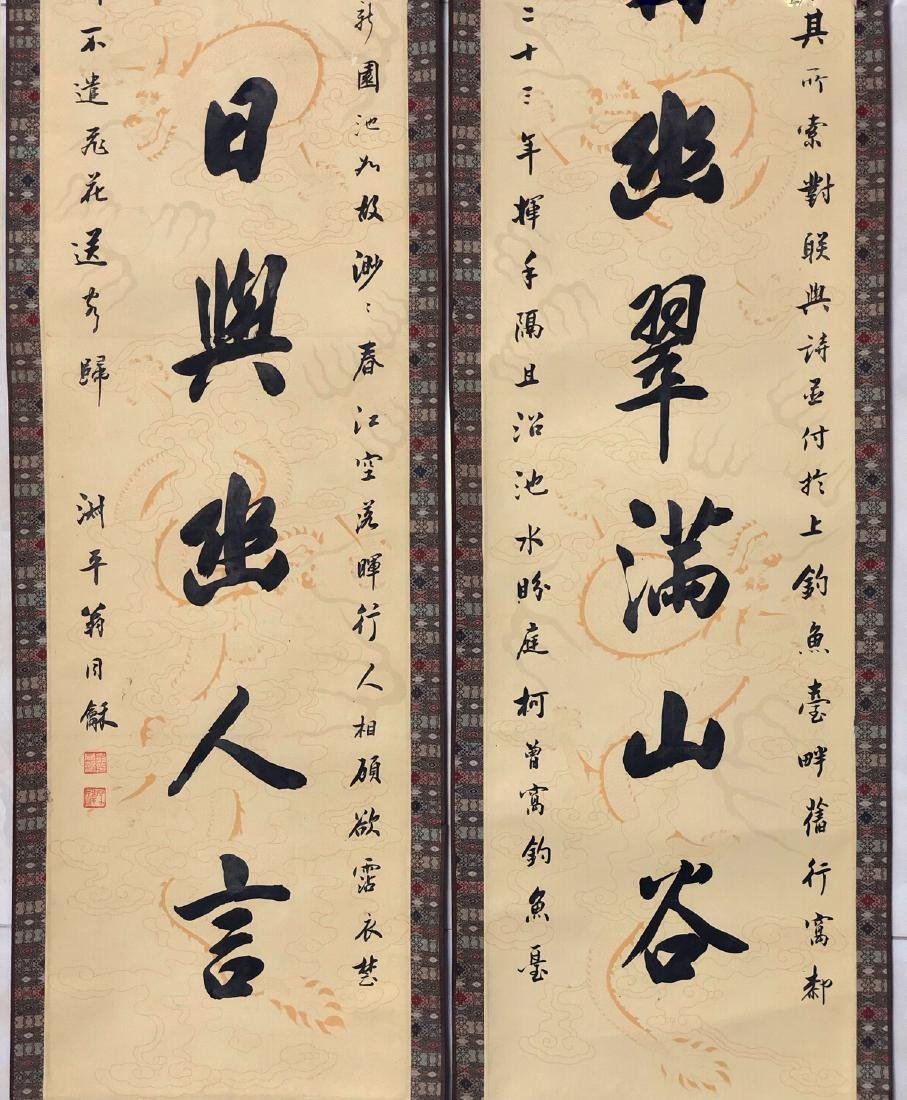 Qing Weng Tonghe 'Calligraphy' - 3