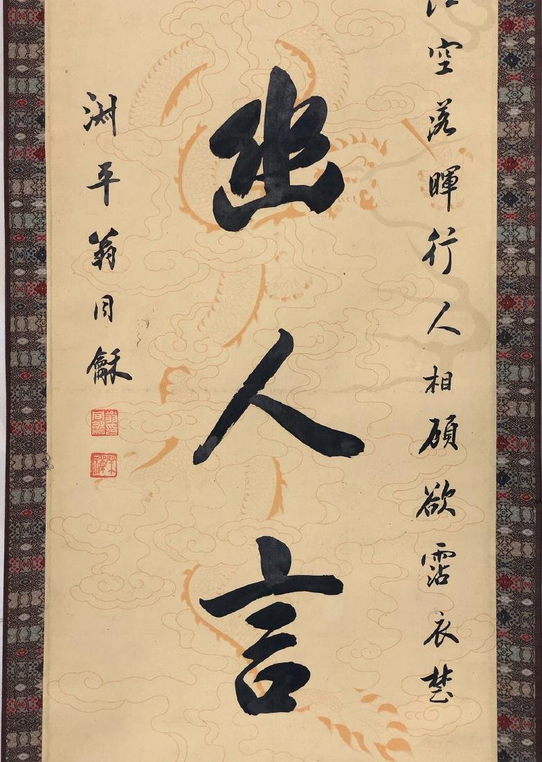 Qing Weng Tonghe 'Calligraphy' - 5