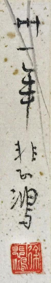 Xu Beihong 'Williow And Bird' - 5