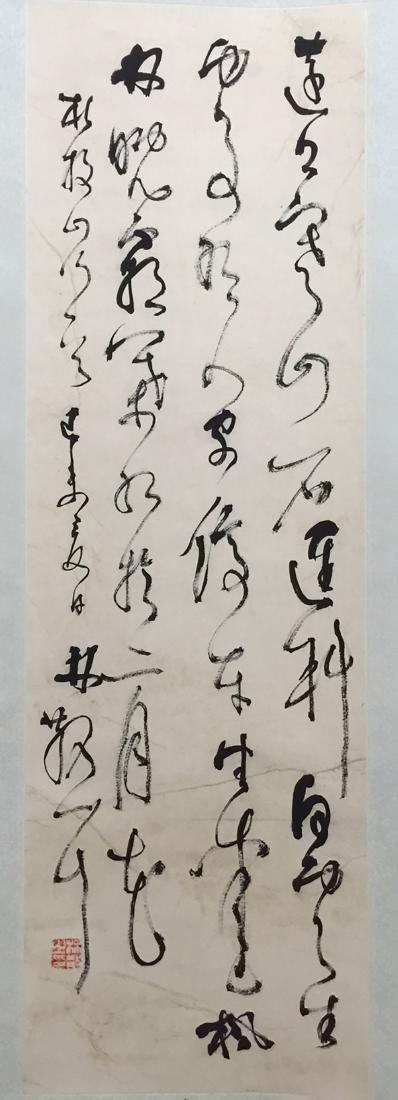 Lin Sanzhi Cursive Script