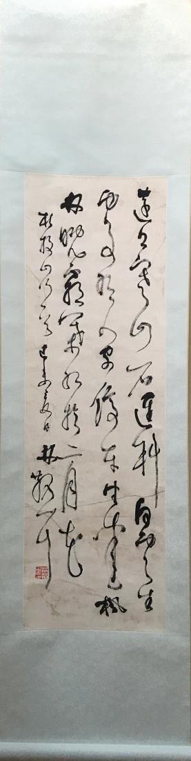Lin Sanzhi Cursive Script - 2