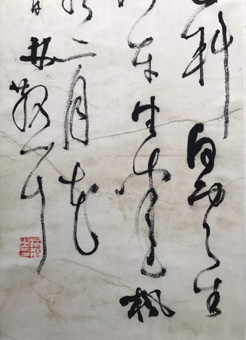 Lin Sanzhi Cursive Script - 3