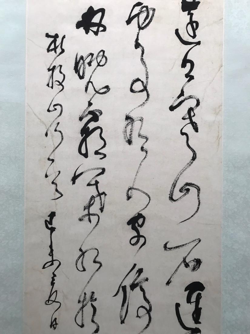 Lin Sanzhi Cursive Script - 4