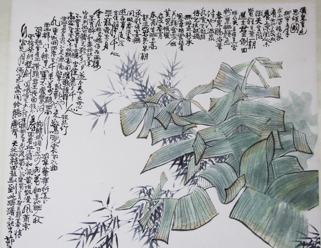 Han Min 'Chang Hen Ge' - 2