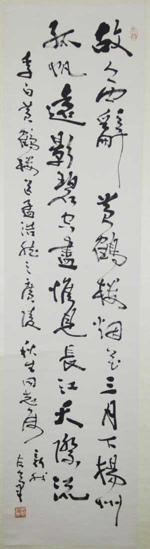 Fei Xinwo Calligraphy