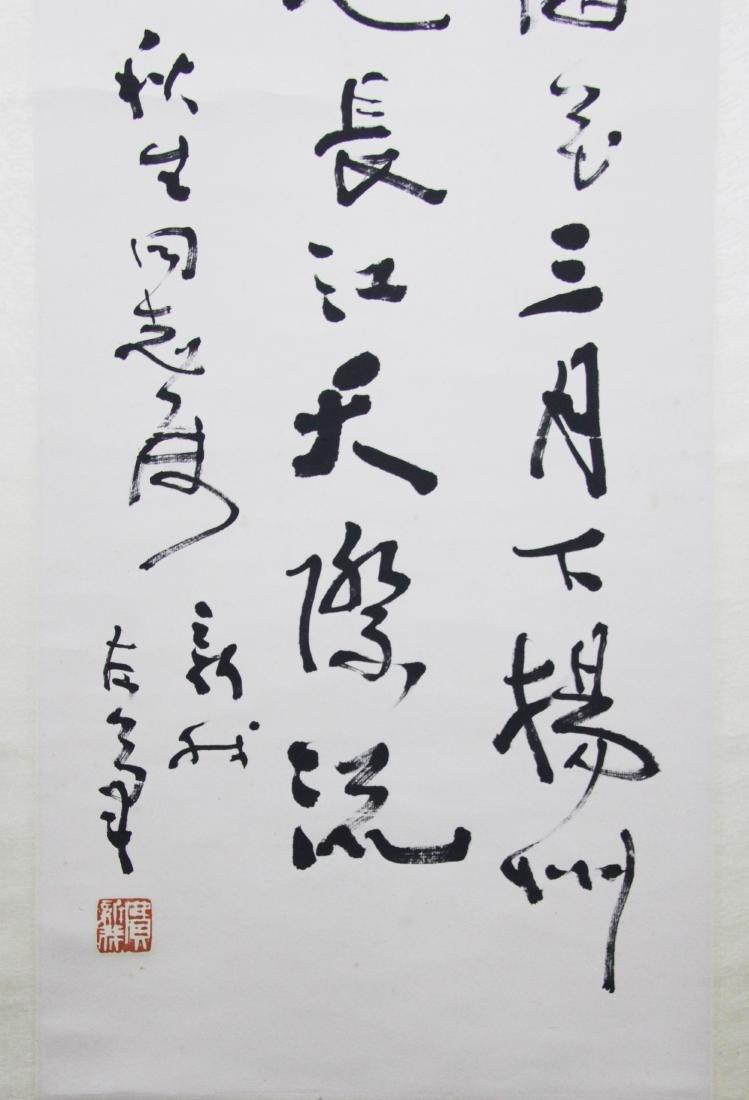 Fei Xinwo Calligraphy - 2