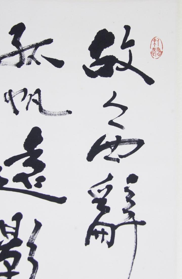 Fei Xinwo Calligraphy - 3