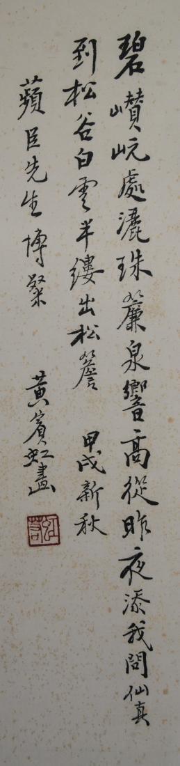 Republic Huang Binhong - 2
