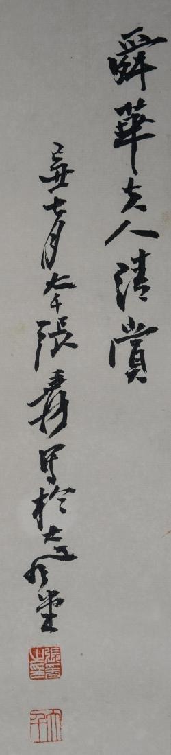 Zhang Daqian 'Beauty' - 2