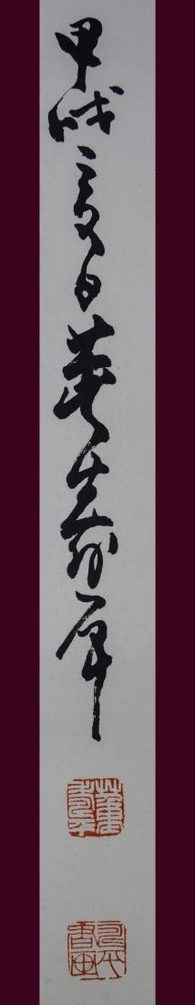 Dong Shouping 'Bamboo' - 2