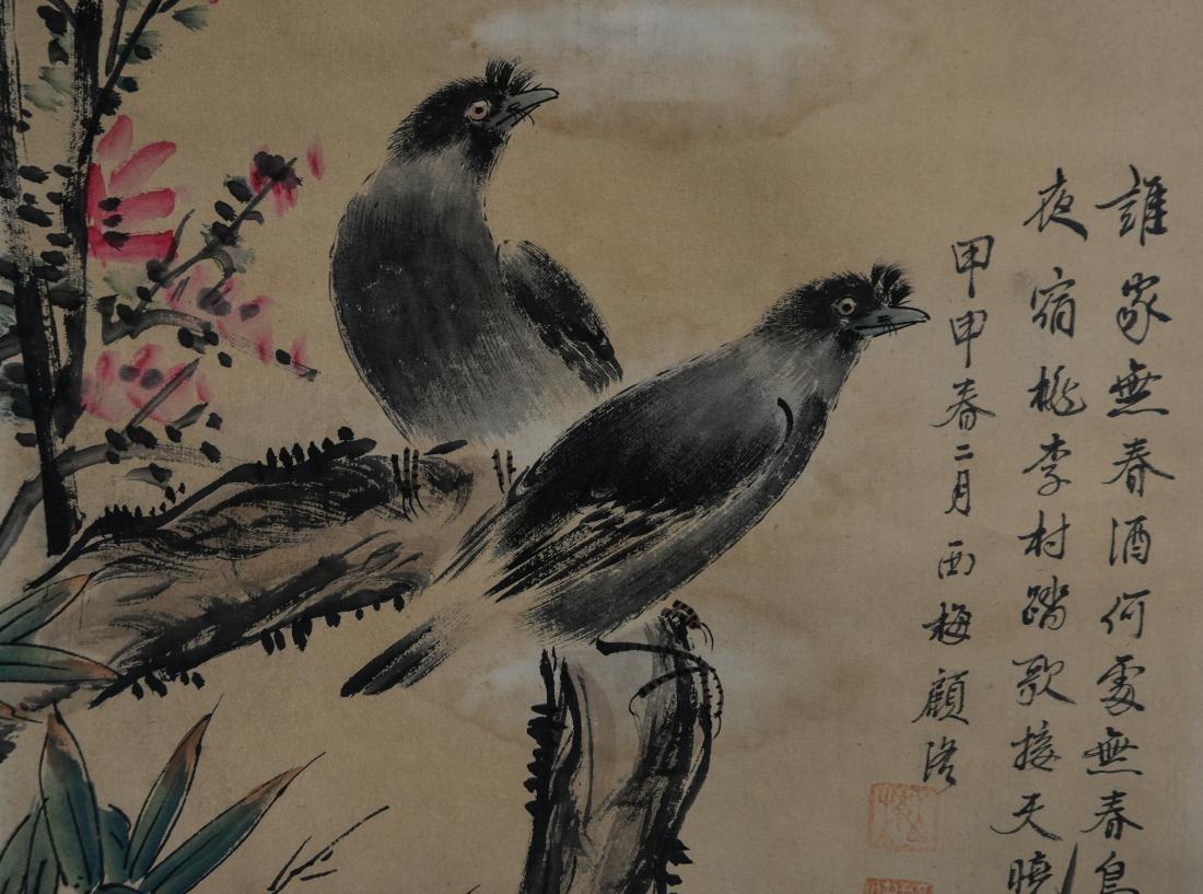 Qing Guluo 'Flower And Bird' - 3