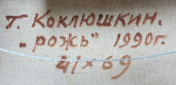 GEORGI KOKLIOUCHKINE - OIL ON CANVAS - 2