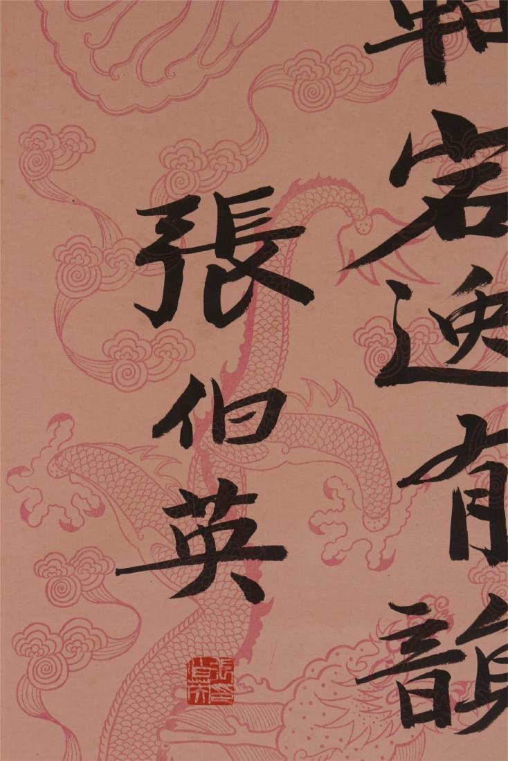 CHINESE SCROLL CALLIGRAPHY ON PAPER - 7