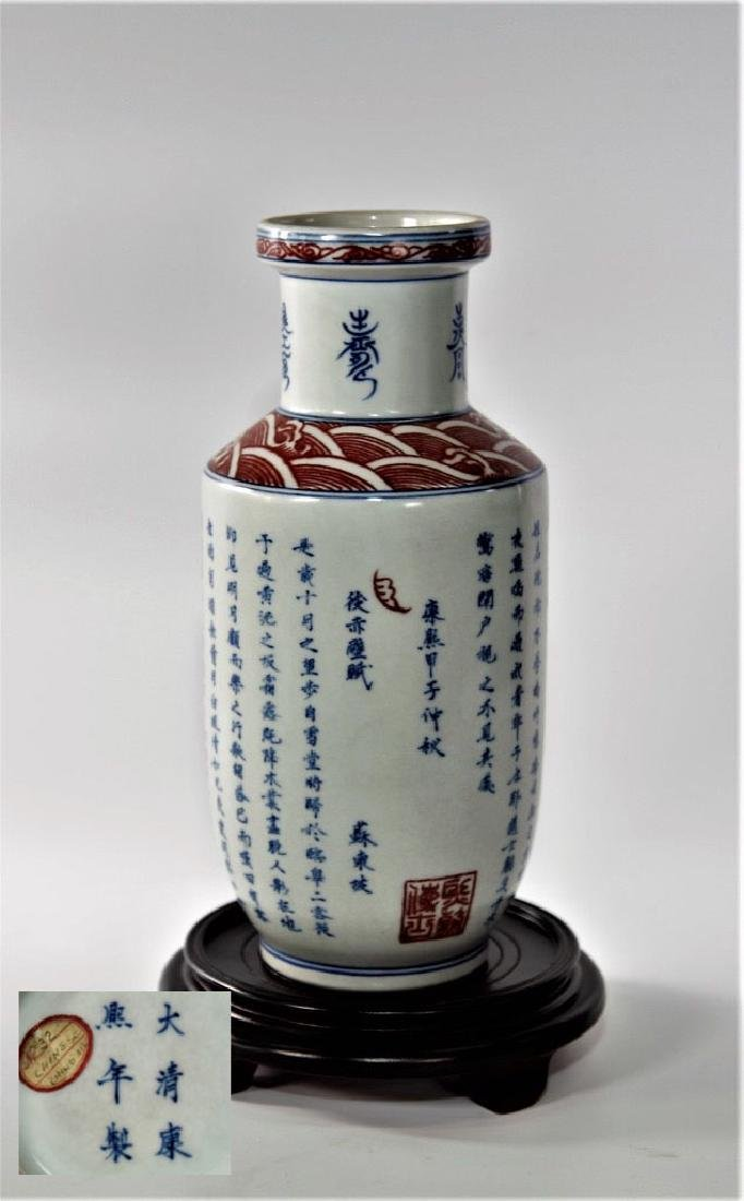 Chinese Blue/White and Copper Red Vase