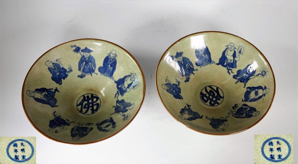 Pair of Chinese Ming Dynasty Xuande Celadon Beans
