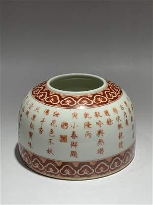 Qing Qianlong red poetry horse hoof porcelain water pot