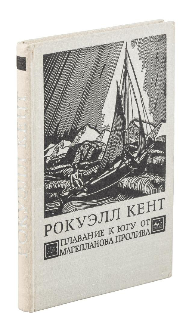 Rockwell Kent's Voyaging inscribed - 1st Russian ed.
