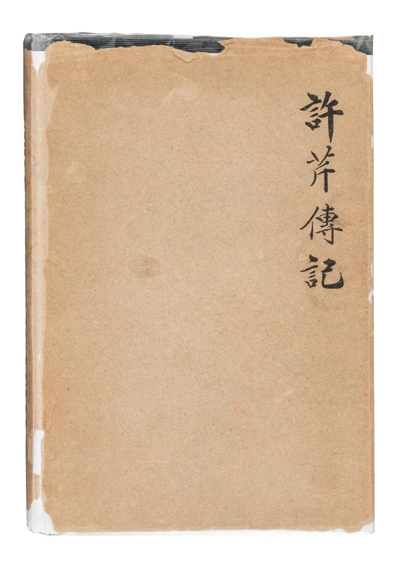 Rare memoirs of an early Chinese-American immigrant,