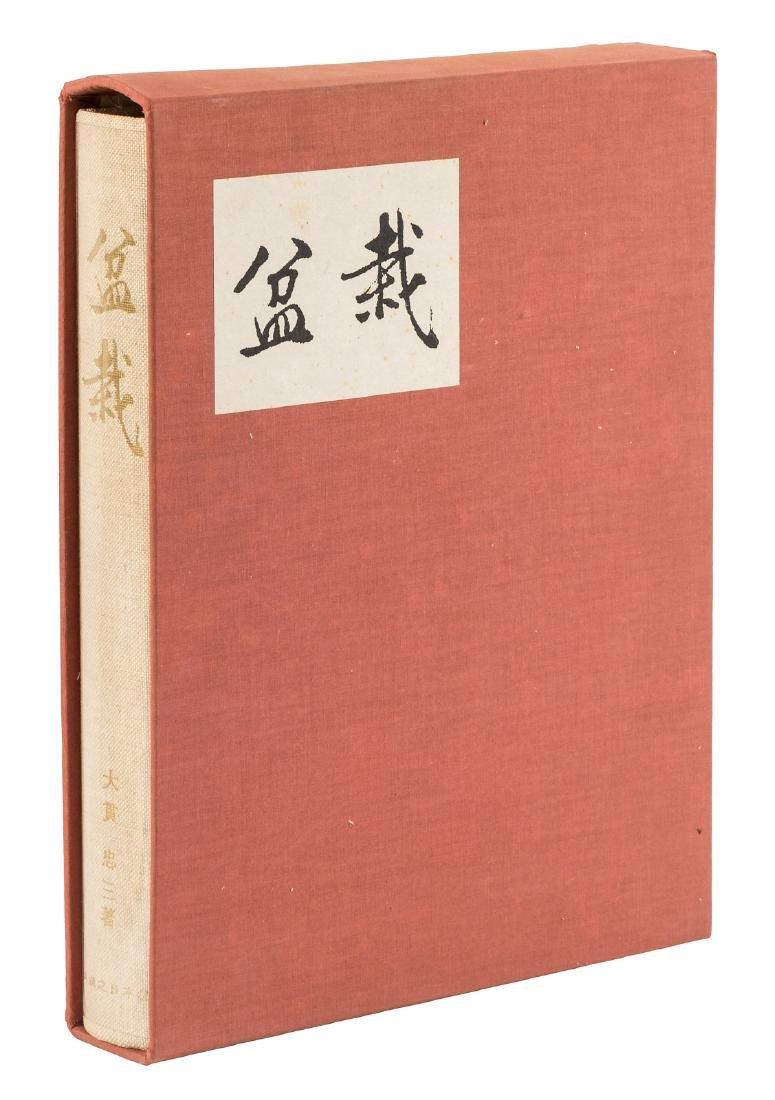 Bonsai with 108 color plates 1964