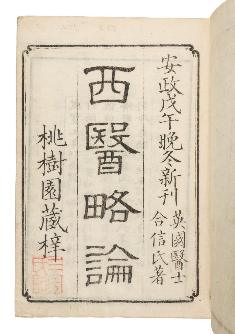 Chinese medical text by missionary 1857