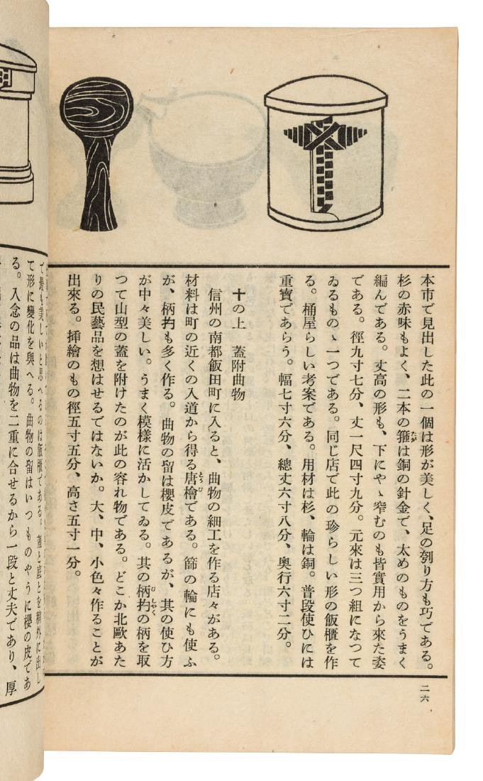 Scarce book on Japanese crafts 1934 - 3