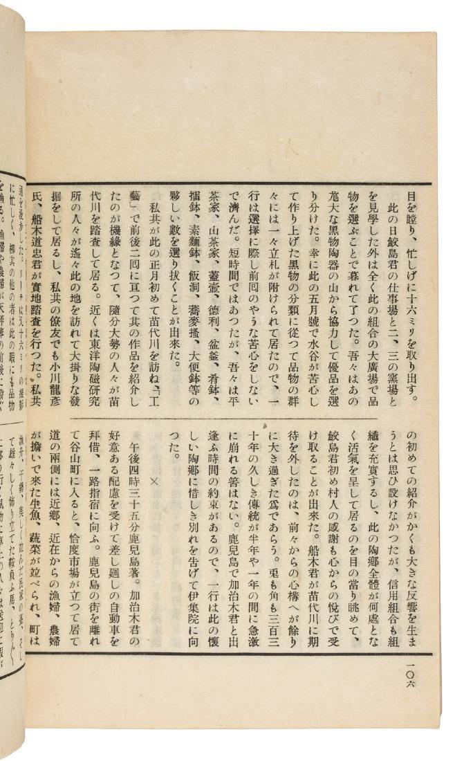 Scarce book on Japanese crafts 1934 - 4