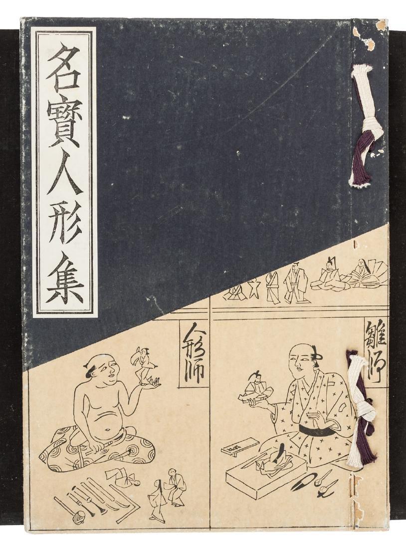 Catalog of Japanese Dolls