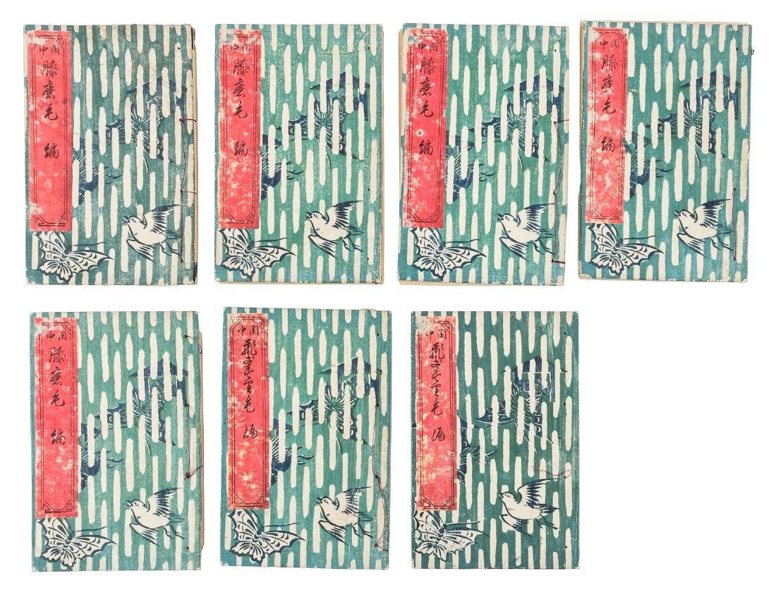 Shank's Mare, Japanese picaresque novel, 1800's - 9