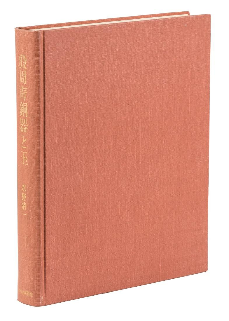 Chinese Jades and Bronzes, in a slipcase - 2