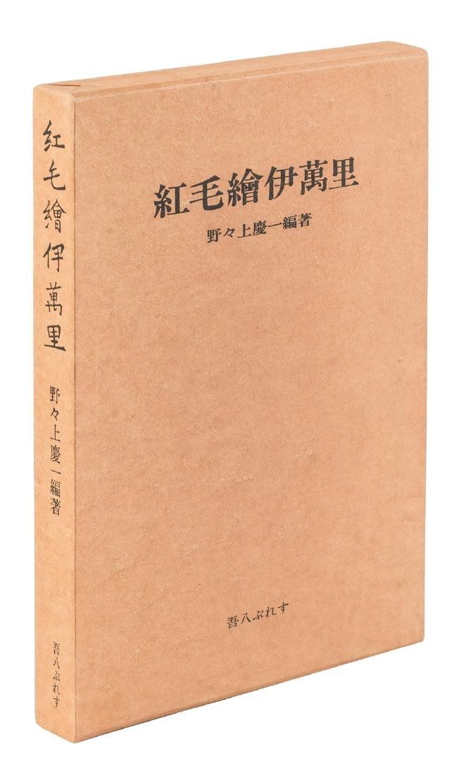 Rare Imari-Ware Tome - 2