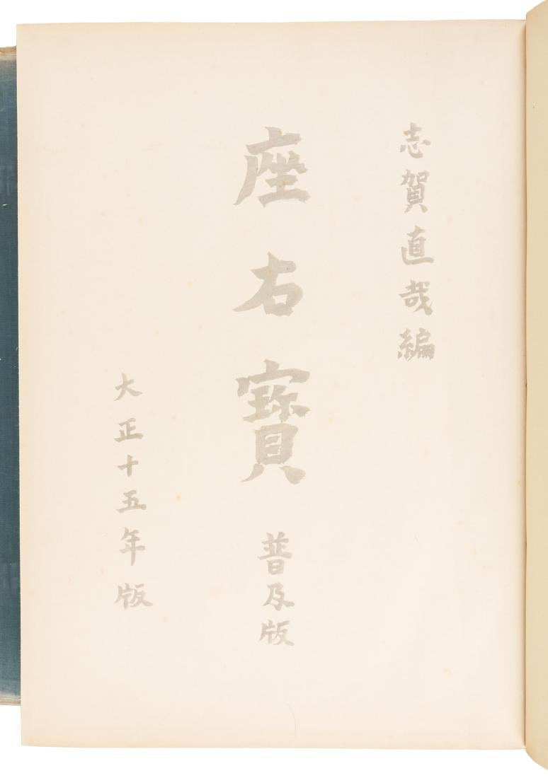 Collotypes of Asian art in Japanese collections - 3
