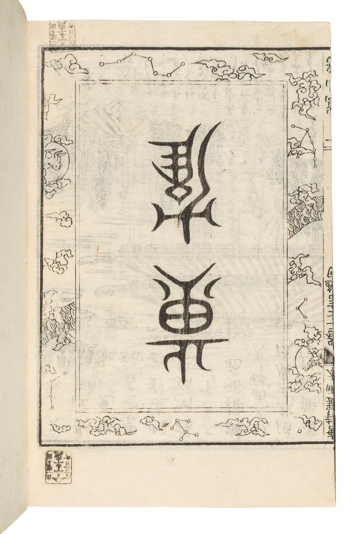 Early 19th century printing of Tang poetry - 3