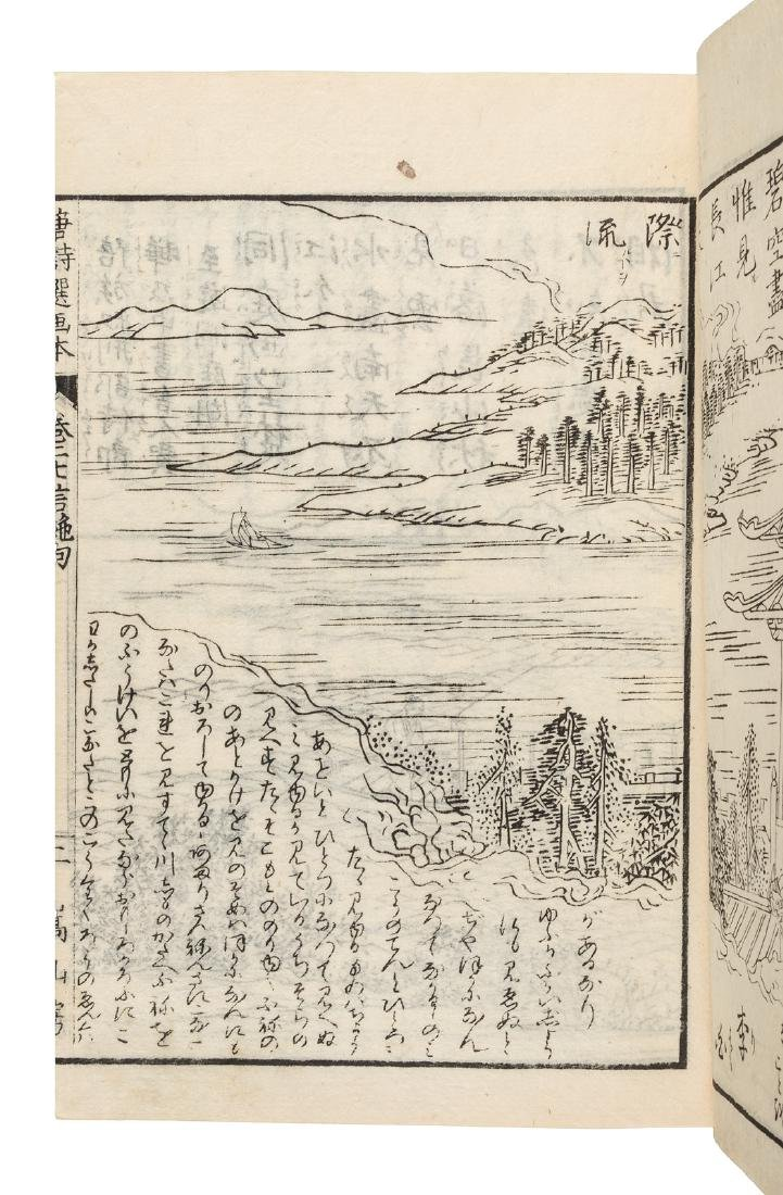 Early 19th century printing of Tang poetry - 4