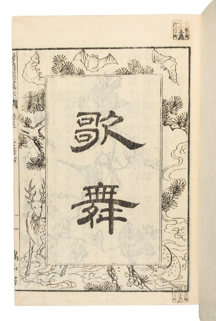 19th century Japanese printing of Tang poetry - 2