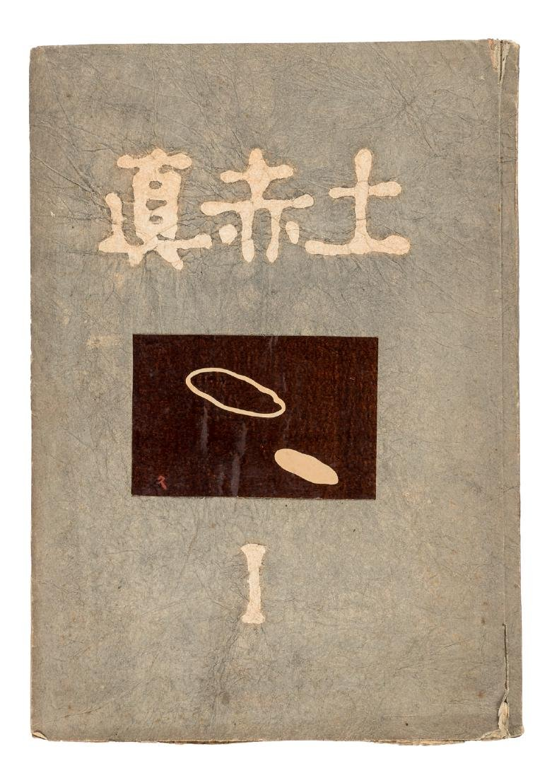 Poems, essays & illustrations in Japanese, 1/200 1948