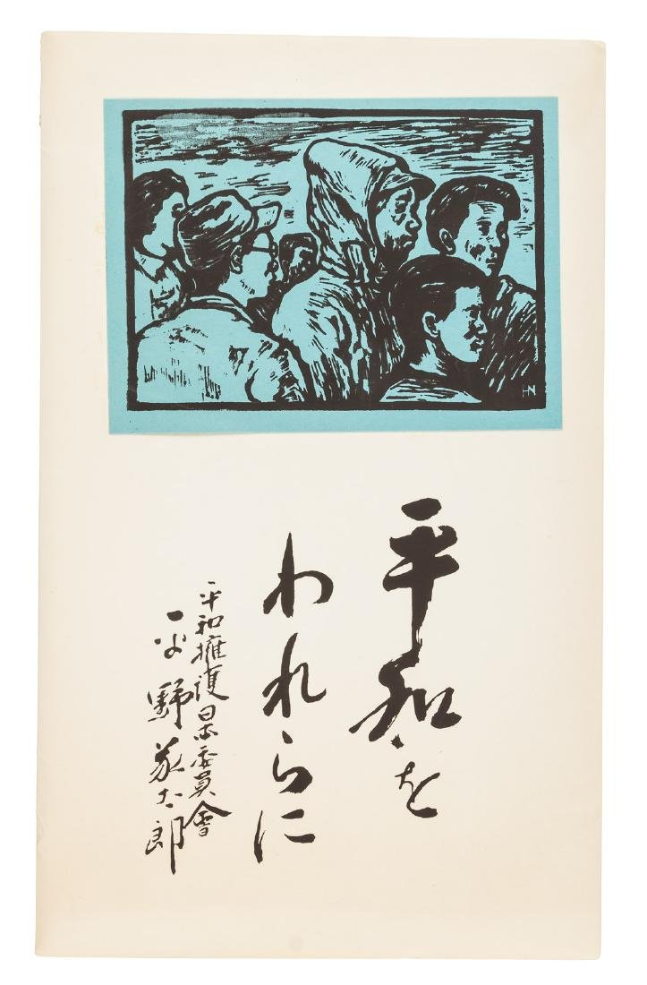 1952 Portfolio of radical Japanese-American woodcuts