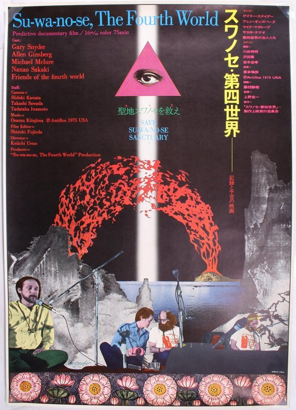 1436: Su-wa-no-se, The Fourth World - film poster, sign