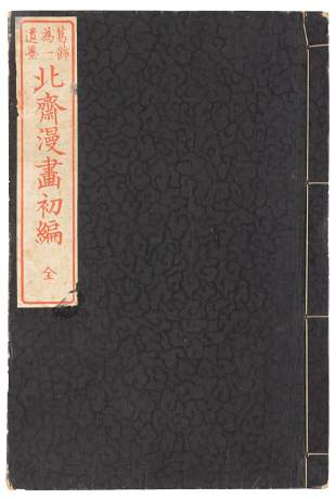 Hokusai, Manga Vol. I, late 19th century edition