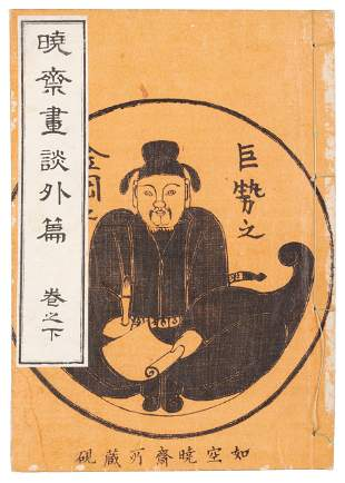 Kyosai Gadan [Kyosai's Treatise on Painting] - Volume