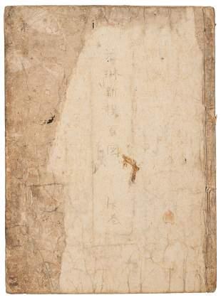 Korin Shinsen Hyakuzu, Vol. II, 1864