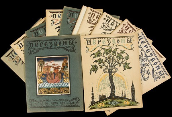 108: Perezvovny - 33 issues of Russian art magazine