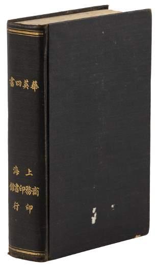 Basic teachings of Confucianism