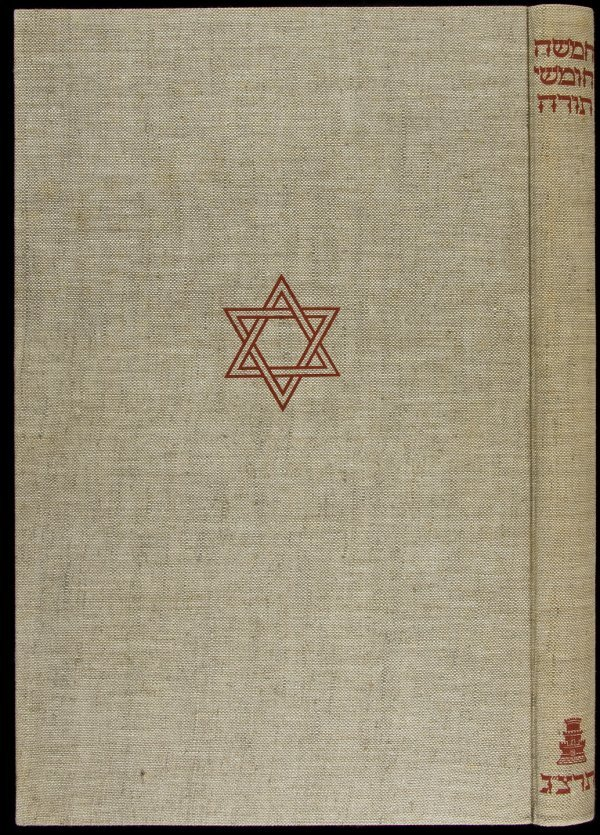 6: Fine Printing of the Bible in Hebrew 1929