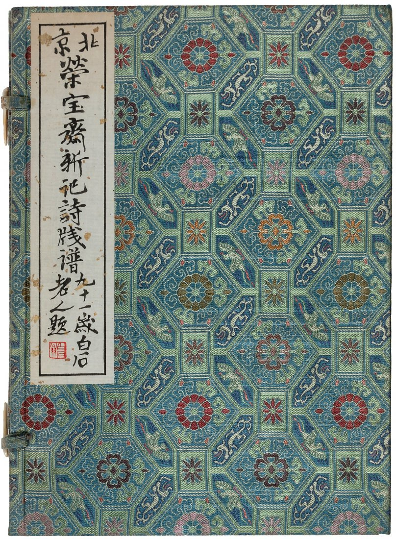 Rare Chinese color woodblock illustrated book.