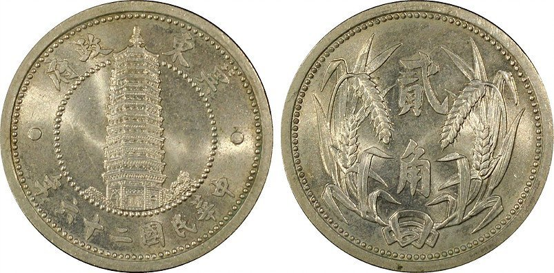 China East Hopei, Silver 2 Chiao, (1937),  (Y-520)