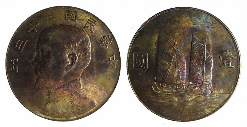 """Republic of China, 1934 """"Junk"""" Silver $1 , (Y-345)"""
