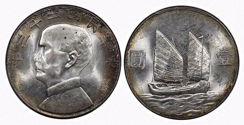 "Republic of China, 1934 ""Junk"" Silver $1 , (Y-345)"