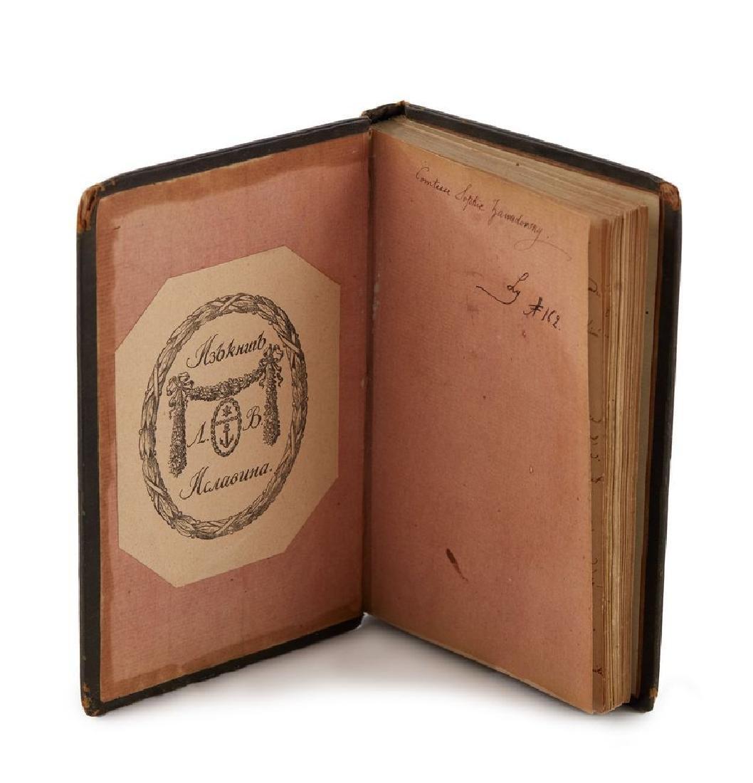 Gregory RASPUTIN (1869-1916) Notebook of Countess - 2